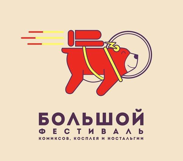 Фестиваль кино, комиксов, косплея иностальгии 2016