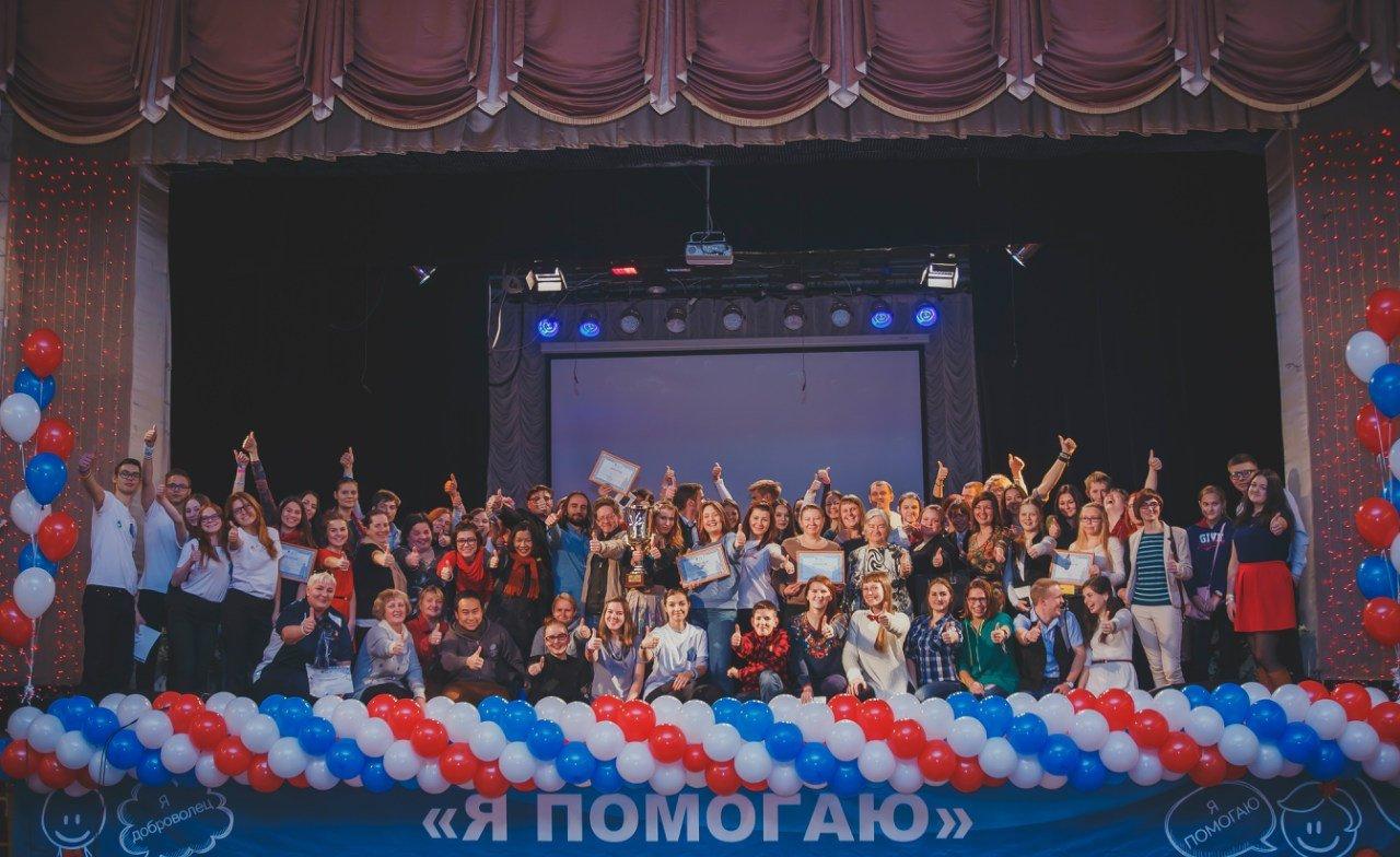 Форум «Я помогаю» 2016