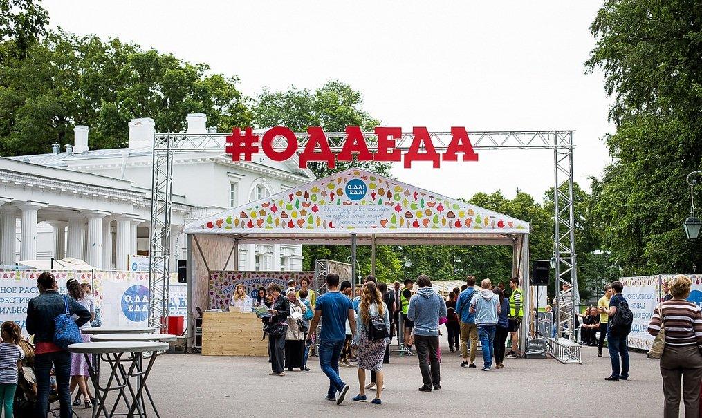 Летний фестиваль «О, да! Еда!» 2016