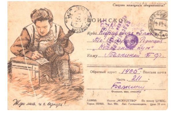Выставка «Письма военного лихолетья»