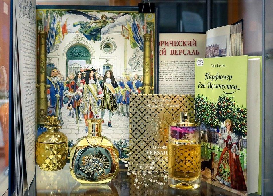 Литературно-парфюмерная выставка «Книги иароматы»