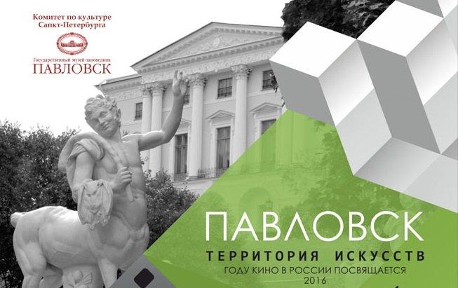 Фестиваль «Павловск — территория искусств»