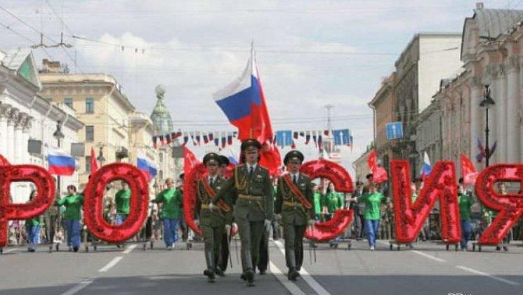 День России вСанкт-Петербурге 2016
