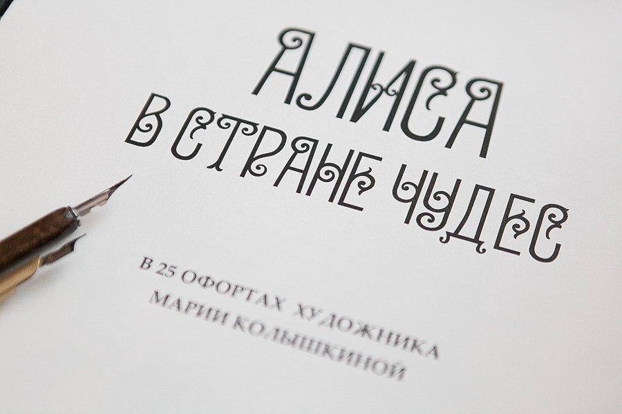 Выставка Марии Колышкиной «Алиса вСтране чудес»