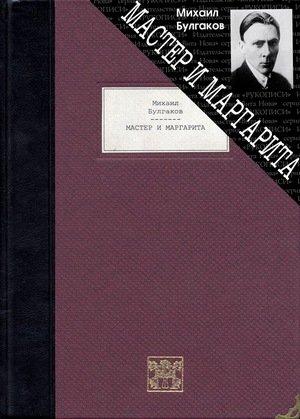 Выставка «Рукописи негорят»