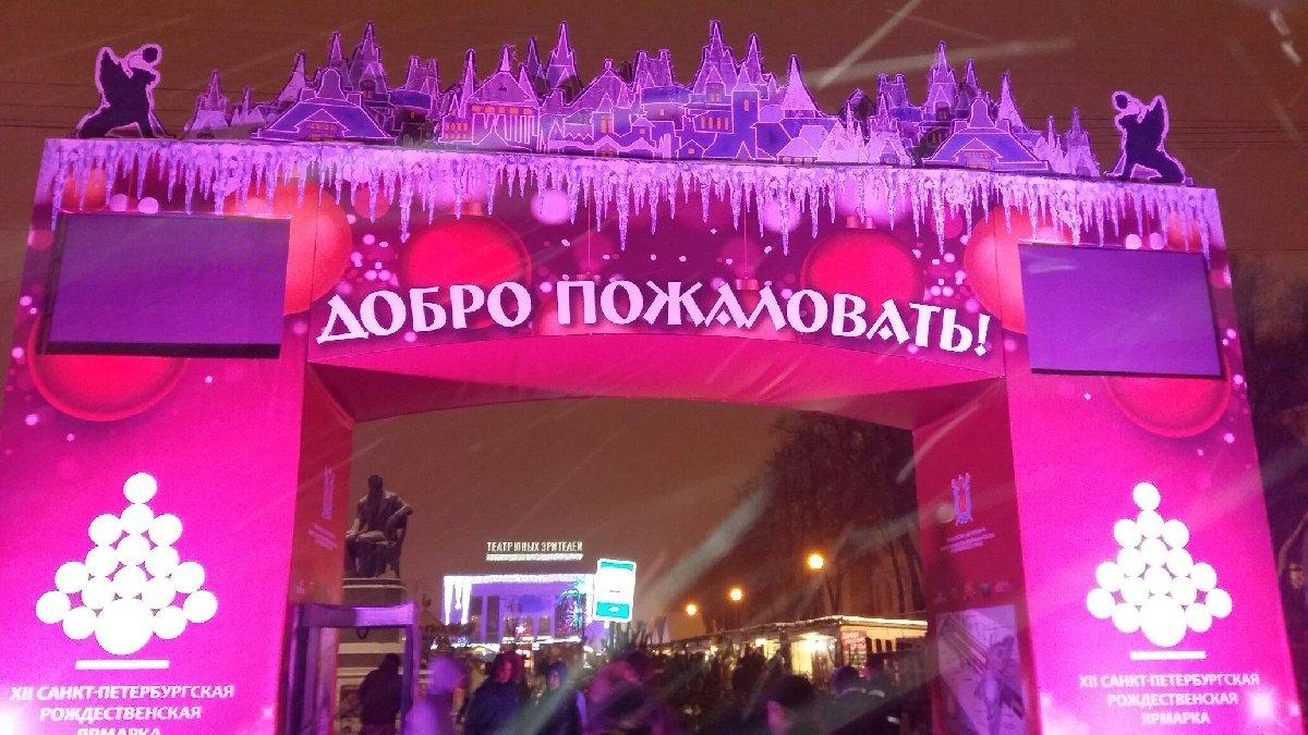 Большая Рождественская ярмарка наПионерской площади 2018