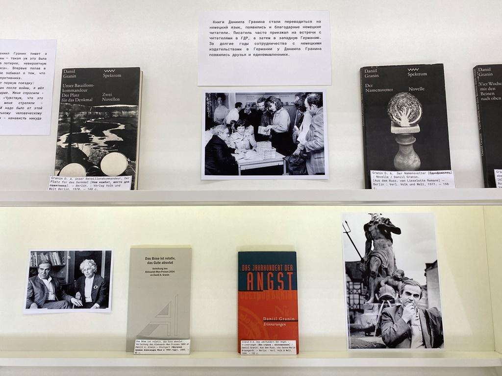 Выставка «Гранин иГермания»