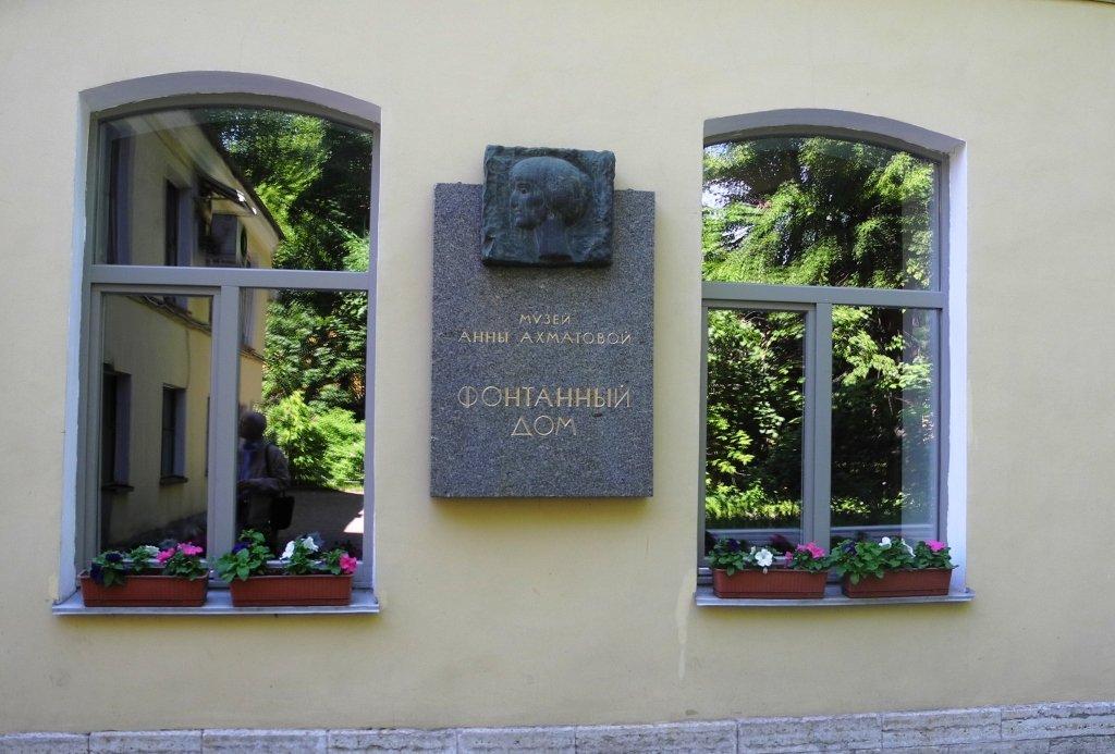Музей Анны Ахматовой вФонтанном Доме