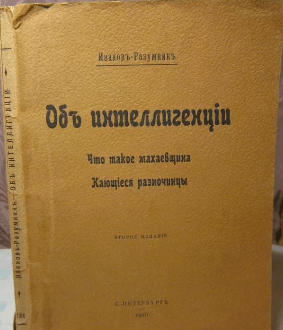 Выставка «Ю. Н. Верховский. Р. В. Иванов-Разумник»