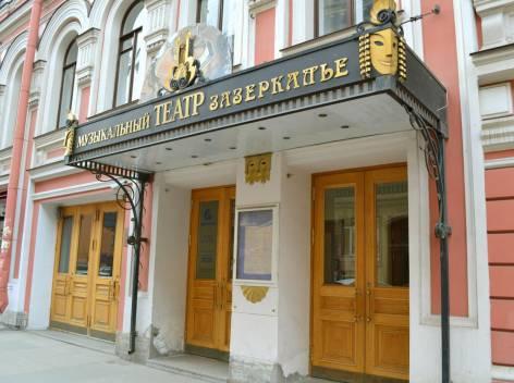 Театр «Зазеркалье»