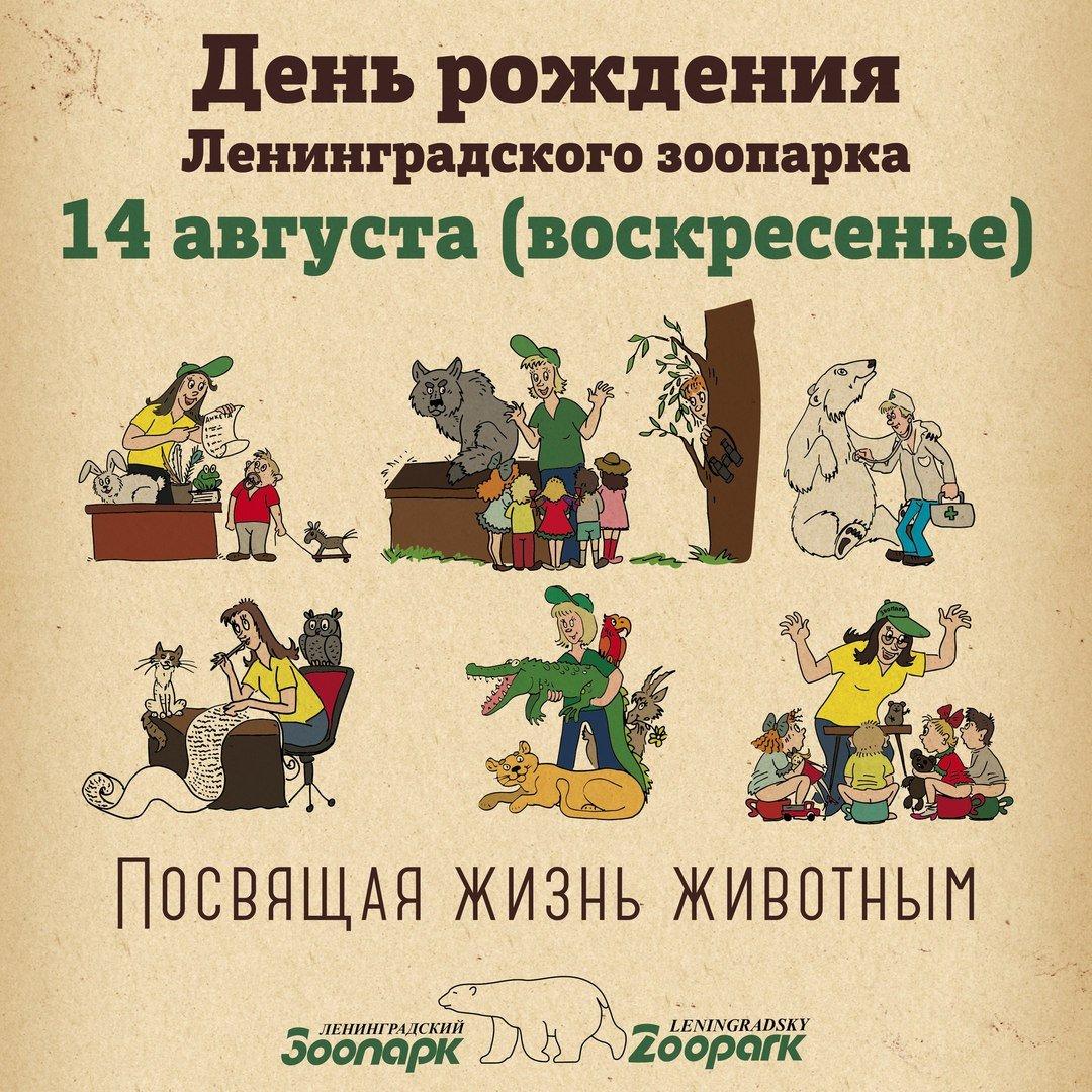 День Рождения Ленинградского зоопарка 2016