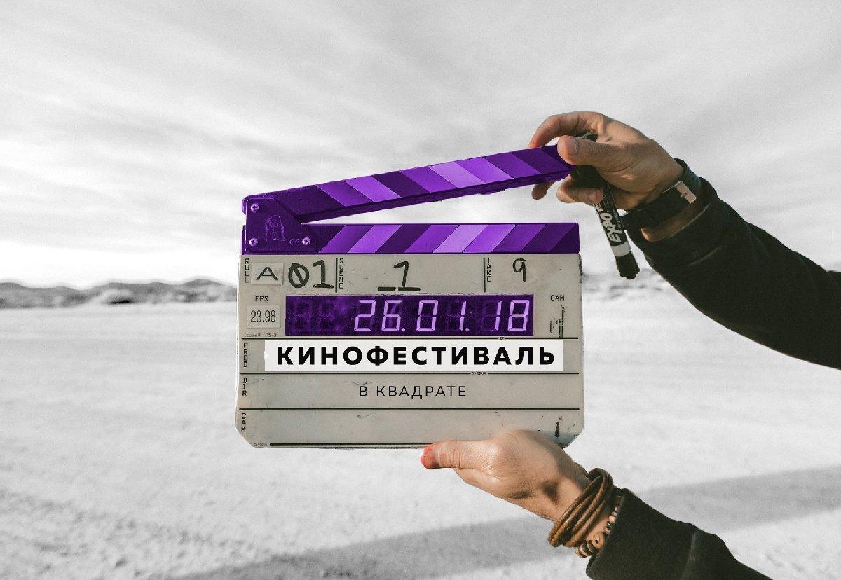 Кинофестиваль «Кино вКвадрате» 2018