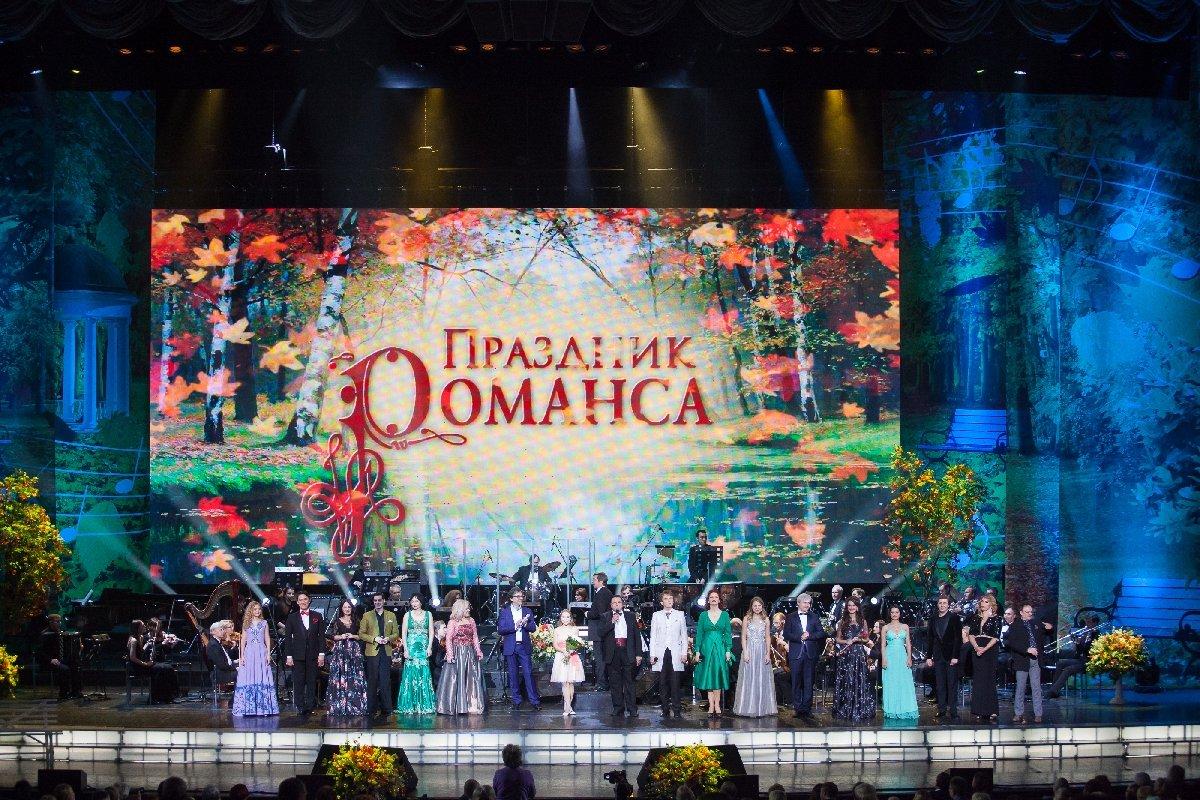 Дни Романса вСанкт-Петербурге 2017