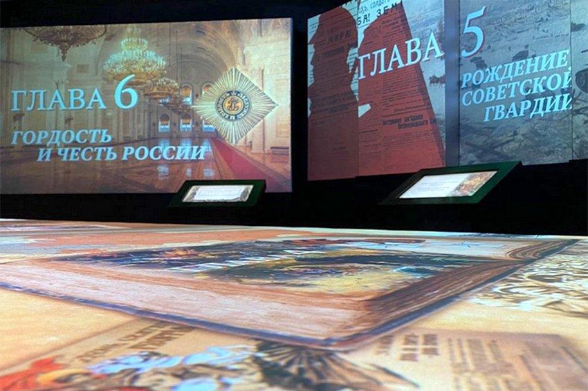 Исторический парк «Россия— моя история» онлайн