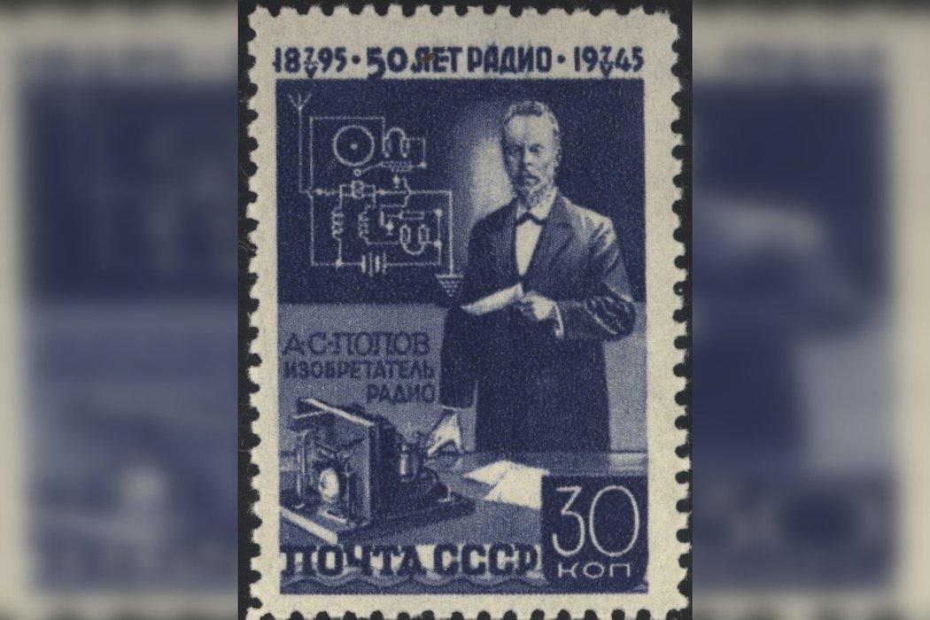 Выставка «История радиосвязи напочтовых марках»