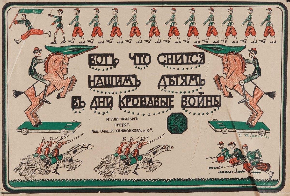 Выставка «Петроград. Образы кино— Осколки реальности. Киноплакат 1914–1919 годов»