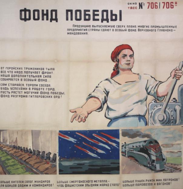 Выставка «Окна Победы»