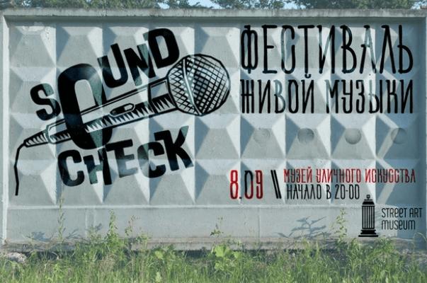 Фестиваль живой музыки Street Art SOUNDCHECK 2018