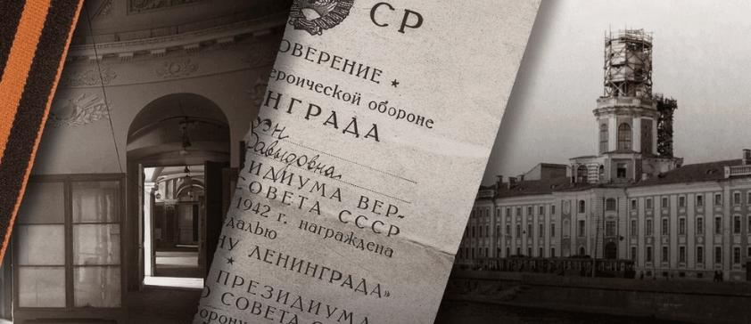 Онлайн-выставка «Кунсткамера вгоды Великой Отечественной войны. К75-летию Победы»