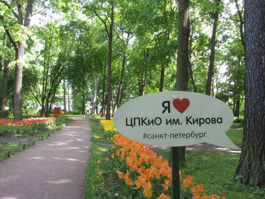 Посещение Центрального парка имени С. М. Кирова июнь 2021