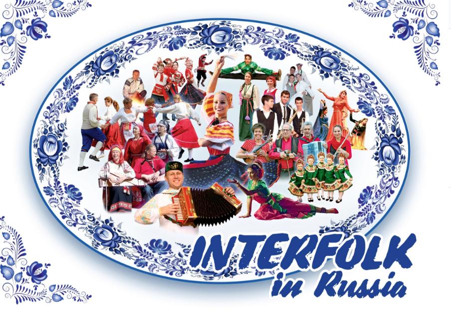 Фольклорный фестиваль «Интерфолк вРоссии» 2016