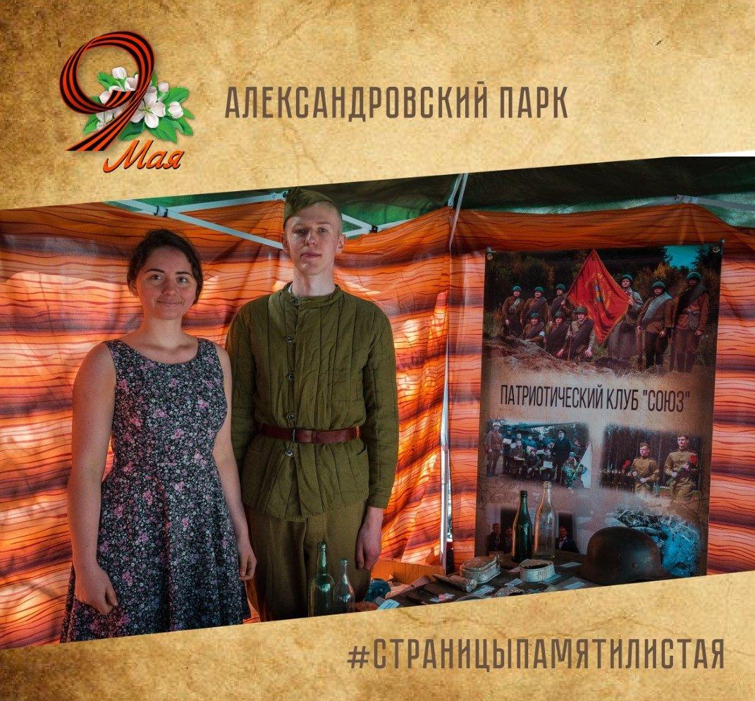 Фестиваль «Страницы памяти листая» 2019