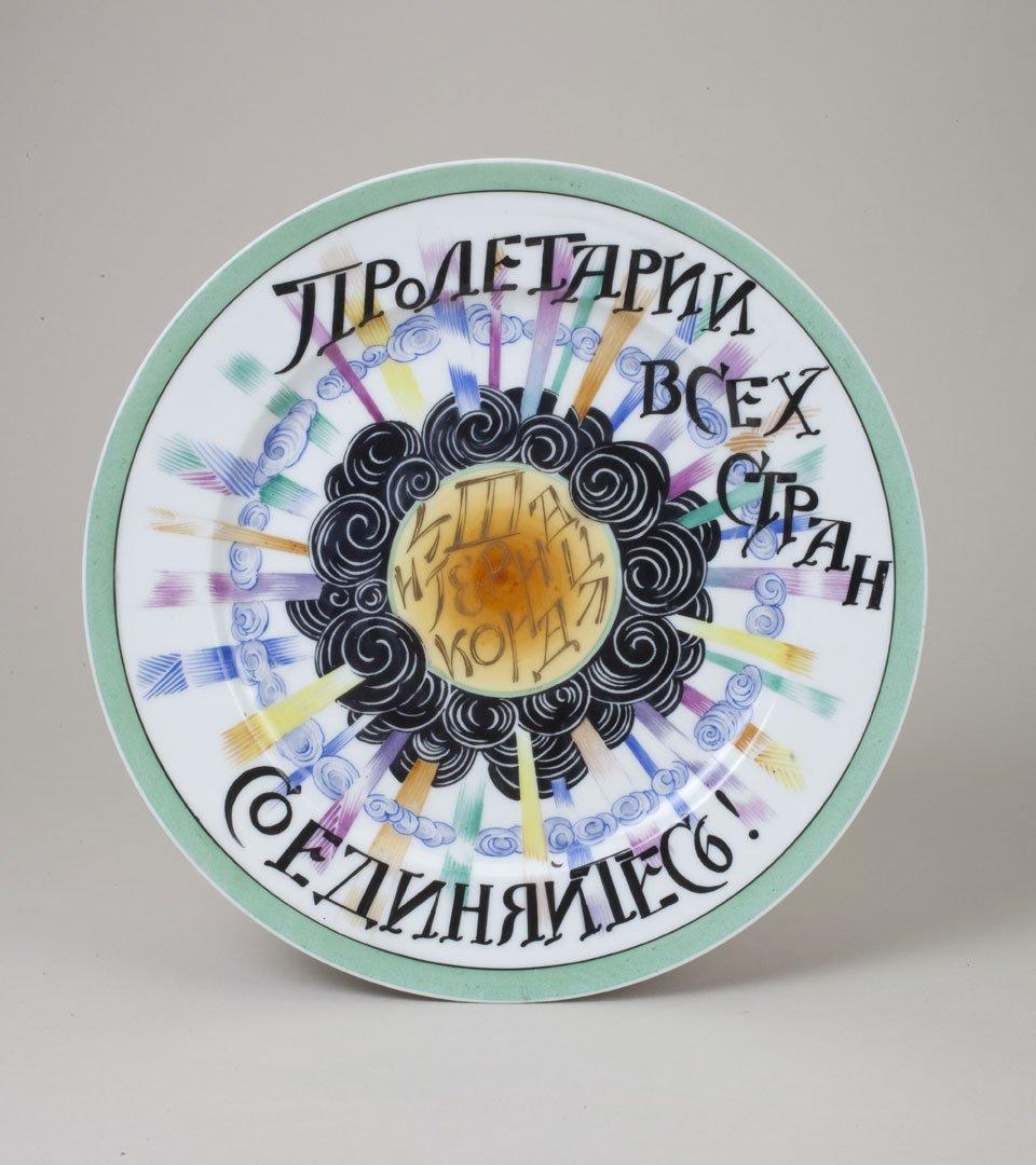 Выставка «Рудольф Вильде. Фарфор, стекло, графика»