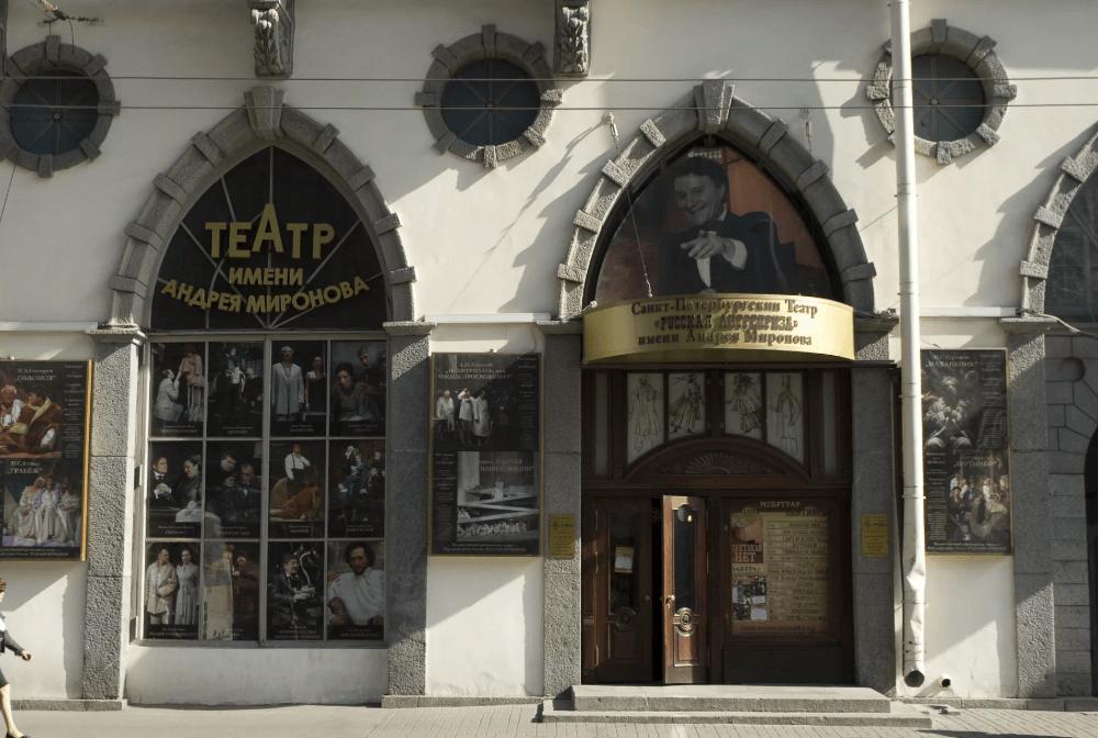 Театр «Русская антреприза» имени Андрея Миронова