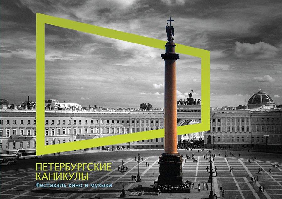 Фестиваль кино имузыки «Петербургские каникулы»