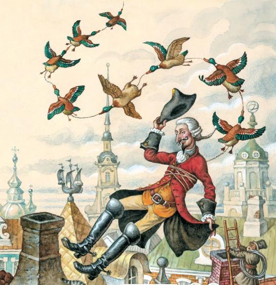Детская интерактивная выставка «Барон Мюнхаузен— король лжецов»