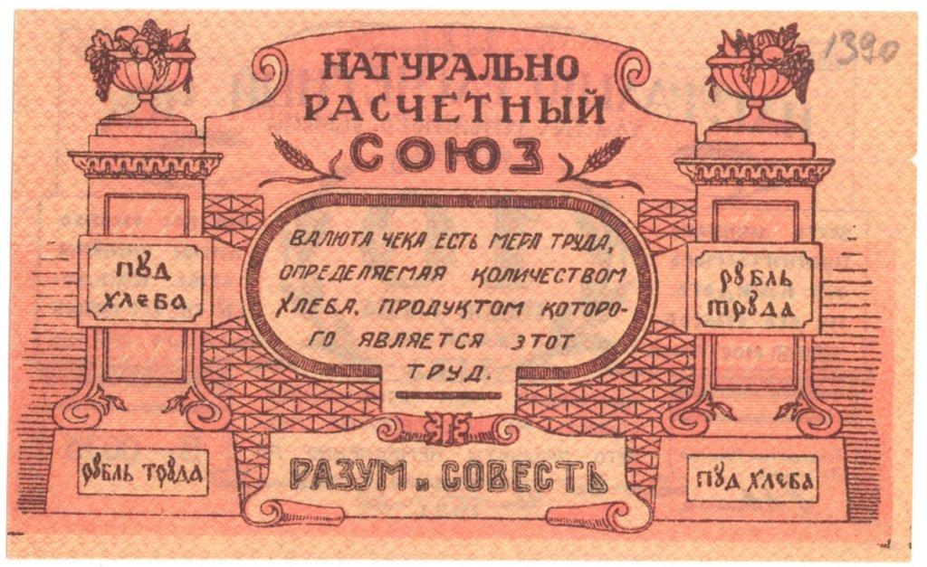 Выставка «От керенки досовзнака: деньги иреволюция»