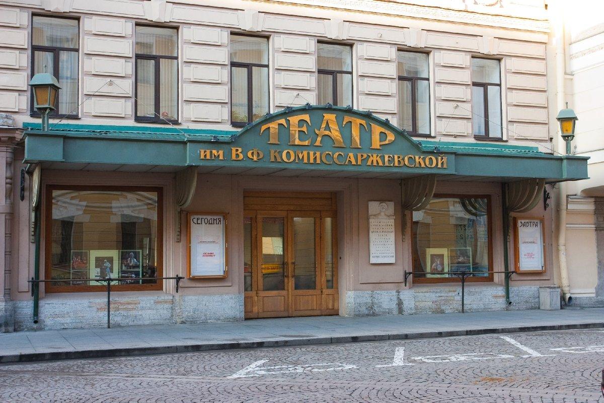 Театр имени В. Ф. Комиссаржевской