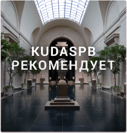 Куда-СПБ рекомендует