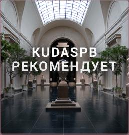 Куда-СПБ рекомендует