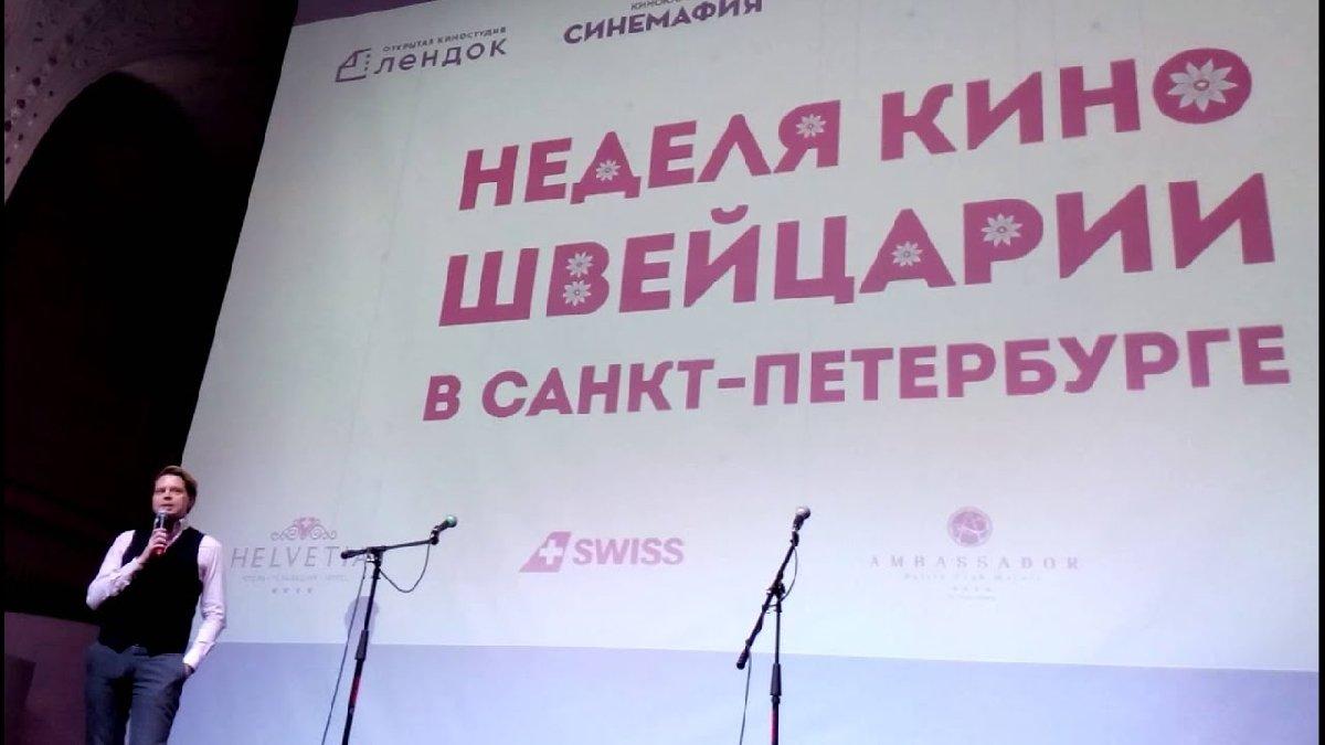 Фестиваль «Кино Швейцарии» вСанкт-Петербурге 2019