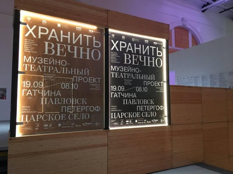 Музейный проект «Хранить вечно»