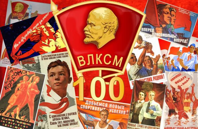 Уличная планшетная выставка «100 лет ВЛКСМ»