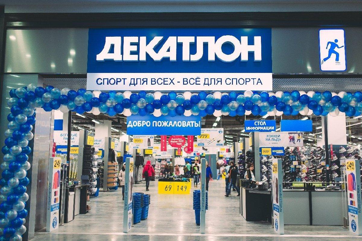 Открытие магазина Декатлон вТЦ «РИО»