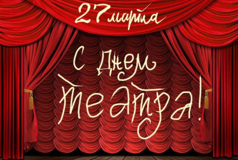 Фестиваль-марафон вчесть дня театра «Весь день— театр!» 2018