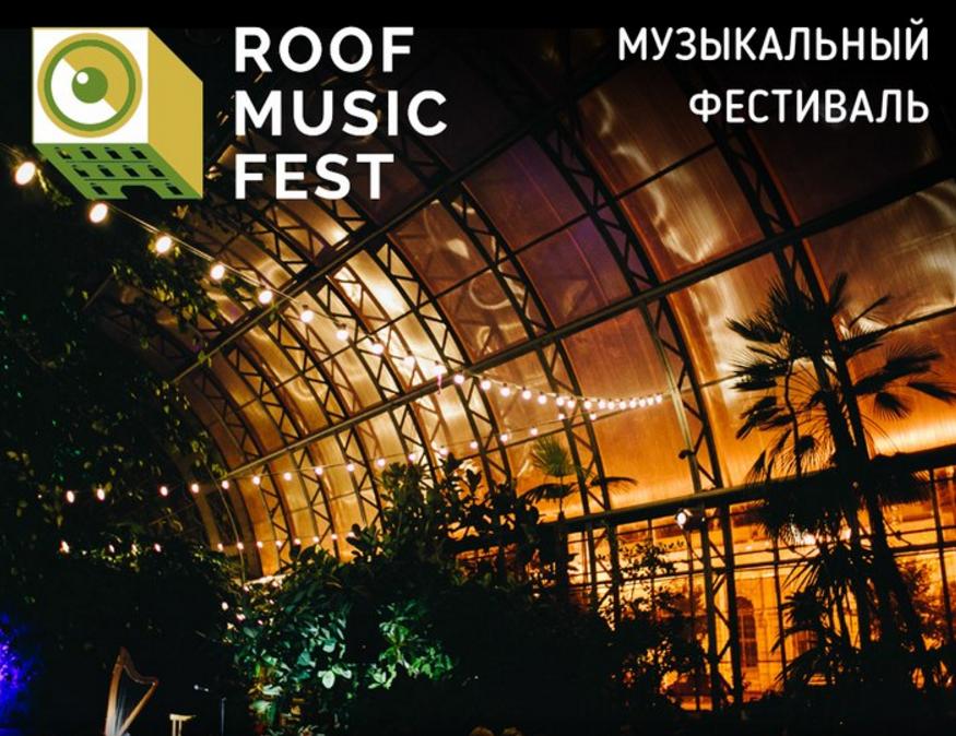 Летний сезон «Roof Music Fest»