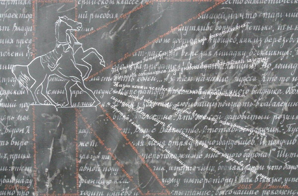 Выставка «Дневник читателя»
