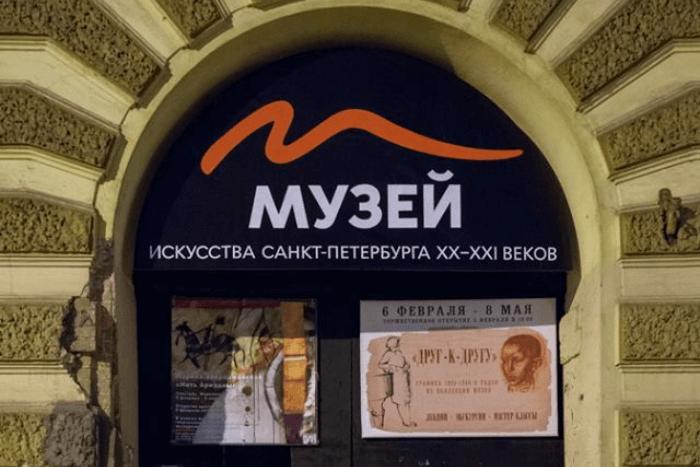 Музей искусства Санкт-Петербурга ХХ-ХХI веков