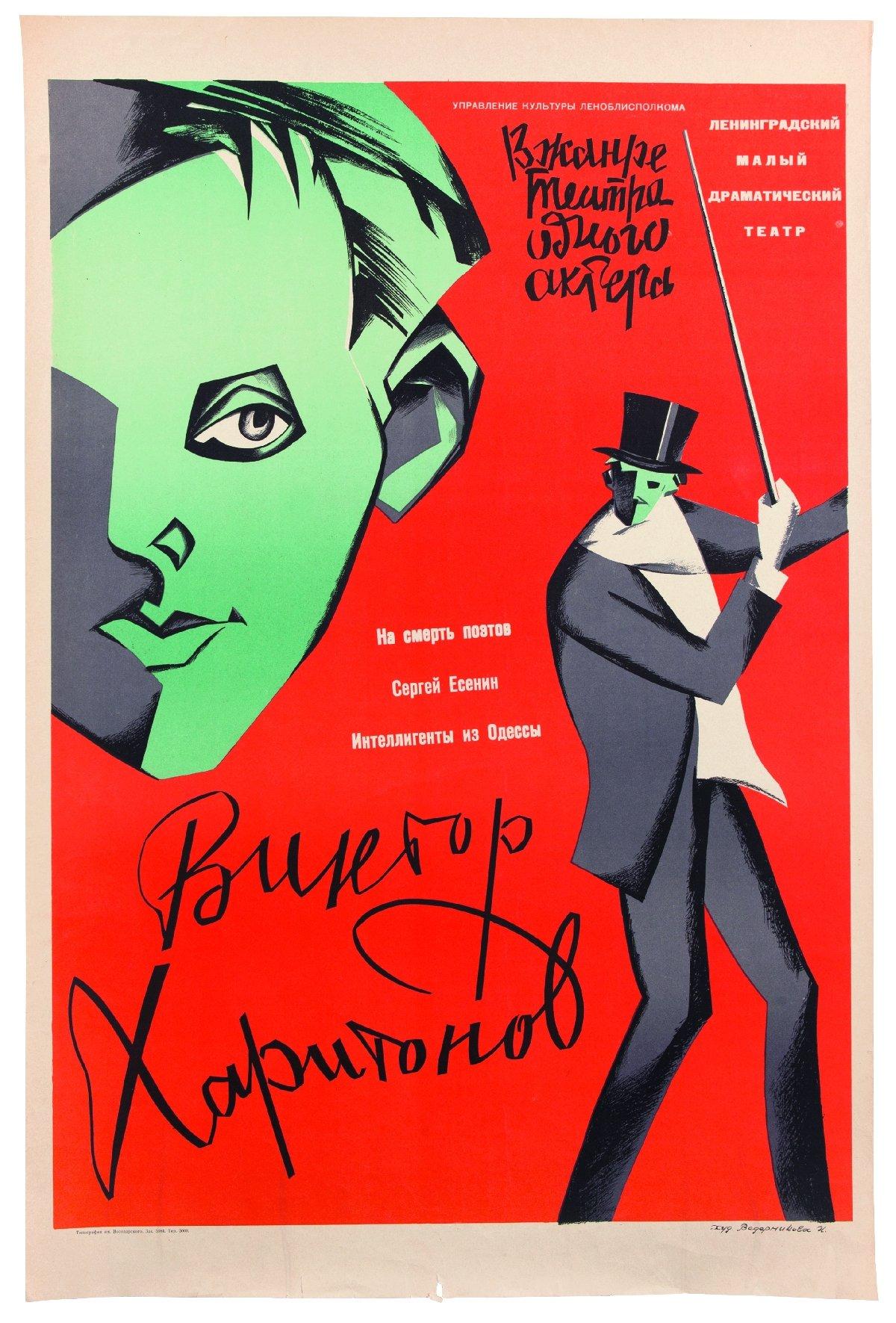 Выставка «Золотой век ленинградского театрального плаката. 1950–1980-е»