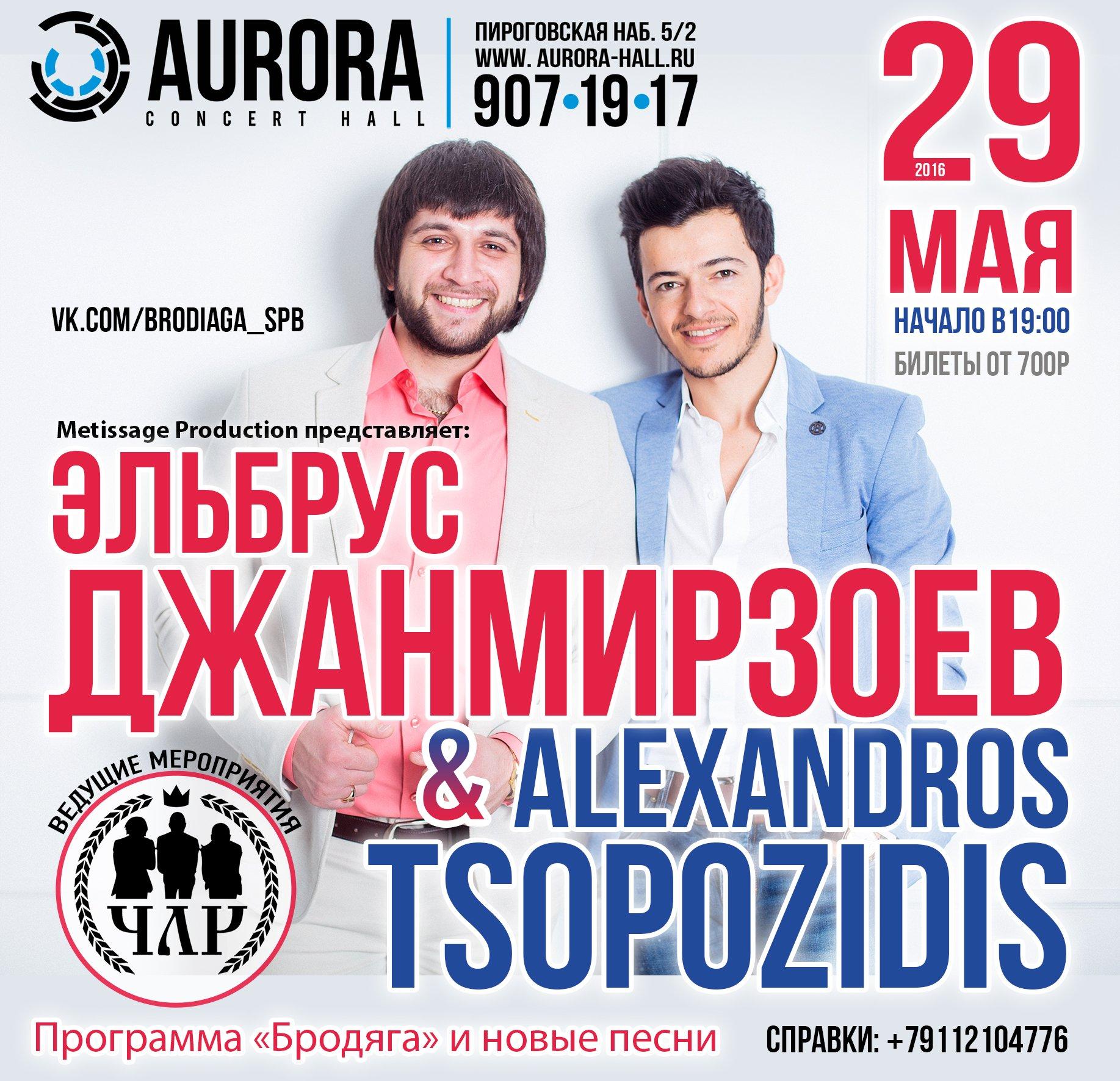 Концерт Эльбруса Джанмирзоева иАлександроса Тсопозидиса «Бродяга»