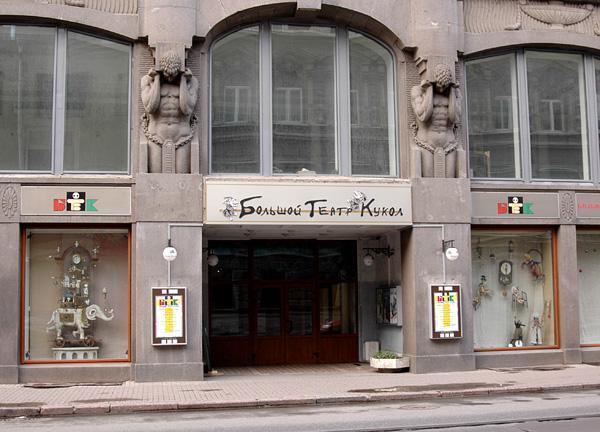 Санкт-Петербургский театр кукол