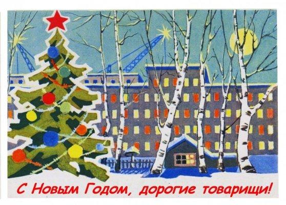 Выставка «С Новым годом, дорогие товарищи!»