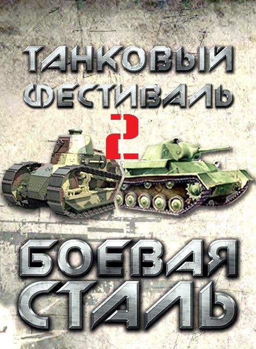 Второй фестиваль «Боевая сталь» 2016