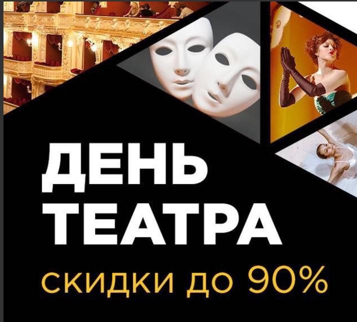 Билеты в театр спб распродажа кино перловка мытищи афиша