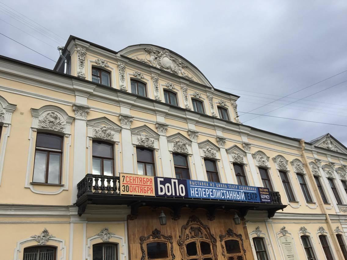 Выставка «БоПо. Неперелистанный театр»
