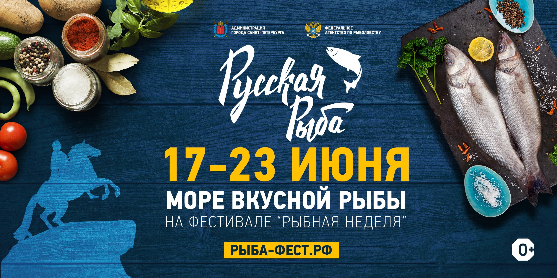 Фестиваль «Рыбная неделя вСанкт-Петербурге»